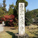 玉鳳山大乗寺の秋